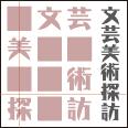 旭川文芸美術探訪