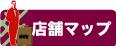 旭川冨貴堂店舗マップ