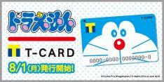 ドラえもんT-CARD