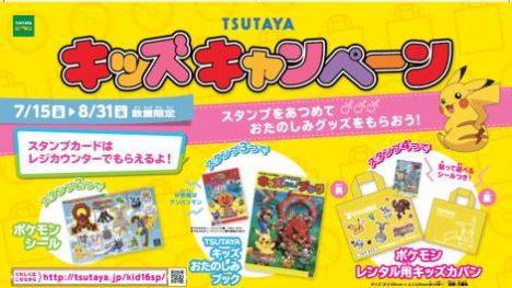 TSUTAYA キッズキャンペーン