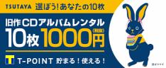 旧作CDアルバムレンタル10枚1000円