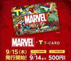 マーベルT-カード